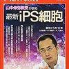 Newton別冊『最新iPS細胞』 (ニュートン別冊) (ノーベル医学生理学賞受賞の山中伸弥氏のインタビュー付き)