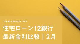 住宅ローン12銀行 最新金利を比較!|2020年2月度