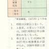 陸軍(旧日本軍)の階級一覧表。追記あり。