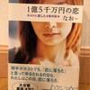 『1億5千万円の恋』なお