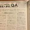 記事掲載:人件費のコントロール 「月刊 人事マネジメント クラウド人事部長に聞く経営人事のQ&A」