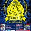 サタデーナイトカーニバル2018〜AEONモール岡山ステージ〜@岡山