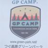 【キャンプ🏕〜つぐ高原グリーンパーク〜】