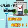 【9/2 東京時間】ユーロドルの1時間足レンジ下限に注目!!