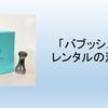【レンタル】バブッシュのレンタル、2週間2500円でできます!