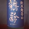 鶴齢純米超辛口