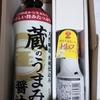 (株主優待) ジャパン・フード&リカー・アライアンスから醤油を頂きました。
