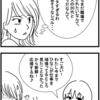 40代独女達の新年会(3)いくつになってもちやほやされたい乙女心