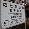 2021桜 IN 能登鹿島駅