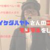 イケダハヤトさんのファンのモノマネをしてみた。