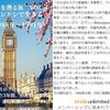 キンドル本「ロンドンで生きる」7月19日から無料キャンペーンです。