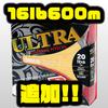 【サンヨーナイロン】フロロを遥かに凌ぐ耐摩耗ナイロンラインに新サイズ「GT-R ウルトラ 18lb 600m」追加!