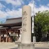 湊川神社〜「なんこうさん」