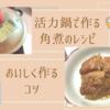ゼロ活力鍋で作る【豚の角煮のレシピ】柔らかくおいしく作るコツ