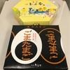 今回の東京土産は「東京ひよ子」と「ごまたまご」にしてみました