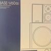 ホームシアタースピーカーを2年も悩んだ挙句に、ONKYOのBASE-V60に決める