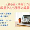 【ブログ初心者】子育てブログ収益化3ヶ月目の成果報告