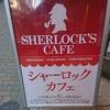 「シャーロック・カフェ」に行ってきたよ!