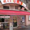 目指せ「ぎょうざ倶楽部」会員!新橋駅前店はぎょうざ倶楽部会員特典で5%割引からさらに5%引き