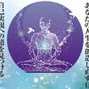 12月22日(土)岡田芳子さん 「豊かさの種を蒔く ✴︎ 冬至の瞑想会」