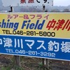 FF中津川に中津カップの練習に^^