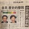 今晩子どもに説明できる『東京都議選』~中学受験時事問題対策