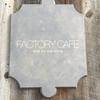 【子連れランチ】大阪のFACTORY CAFE(ファクトリーカフェ)に行ってきました♩