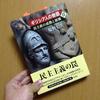 読書日記。『ギリシア人の物語Ⅱ』