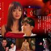 【日本映画】「悲しき天使〔2020〕」ってなんだ?