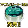 【VARIVAS】水色になじむマジカルグリーンのフロロライン「アブソルート MG」発売!