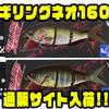【GEECRACK】多彩に使用できるビッグベイト「ギリングネオ160」通販サイト入荷!