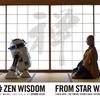スターウォーズ 禅の教え エピソード4・5・6 まとめ (英訳有)86選