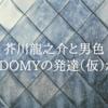 芥川龍之介のボーイズラブ(?)作品 SODOMYの発達(仮)について