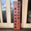 消防団の木製看板 その2