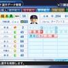 【OB・パワプロ2018】梶本勇介(2011オリックス)