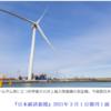 日本がこれからさらに導入・利用していく「再生エネ:風力発電」に関した日本経済新聞の報道は,原発コストと直接比較する記事を同じ紙面で書きたくないのか