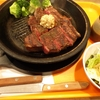 【アイテム】いきなり!ステーキの肉マイレージカードがゴールドになった。