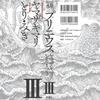 『プリニウス 3巻』感想、ポンペイの異変。そりゃヤバいぞ…! 著:ヤマザキマリ&とり・みき