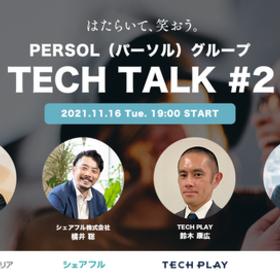 """【11/16(火)】""""PERSOL(パーソル)グループ Tech Talk #2 - 新規事業とエンジニア組織 -""""に当社の技術統括が登壇します"""