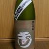 【日本酒の記録】玉川 純米吟醸祝 1号酵母 無濾過生原酒