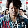 『凪待ち』香取慎吾演じるダメな男と周りの人々の再生の物語