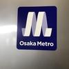 大阪メトロにも一応優等列車はあります!