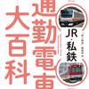 通勤電車カタログ「JR・私鉄 通勤電車大百科」