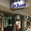 大阪 梅田 串かつ「松葉総本店」で食べる大阪名物の串かつが素晴らしい!その理由とは!?