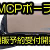 【O.S.P】MCPシステムポーチ搭載の2019年新作オカッパリバッグ「MCPポーチ」通販予約受付開始!
