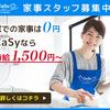 時給1,450円から 副業なら家事代行サービスCaSy(カジー)