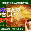 【胃や腸を切った人も大丈夫⁉】あおさんのやさしい鍋テロ-03『あんこう鍋』『鶏だし生姜鍋』『冷蔵庫整理のぶっこみ鍋』『トマト鍋』