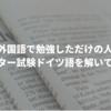 第二外国語で勉強しただけの人間がセンター試験ドイツ語を解いてみた