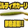 【ジークラック】カーリーテールが特徴的なソフトルアー「ポルティオカーリー」に新色追加!