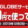 BIGLOBE 3G・LTE 月980円のエントリープランの事務手数料3,150円が無料に。本日23時59分まで!